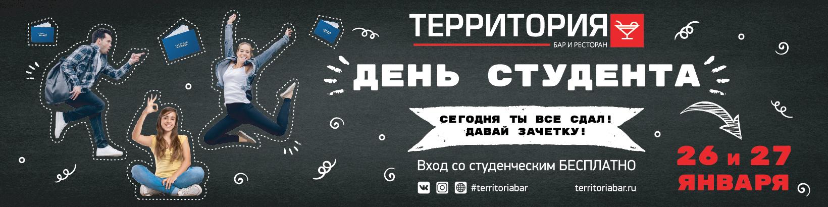 День студента Территория
