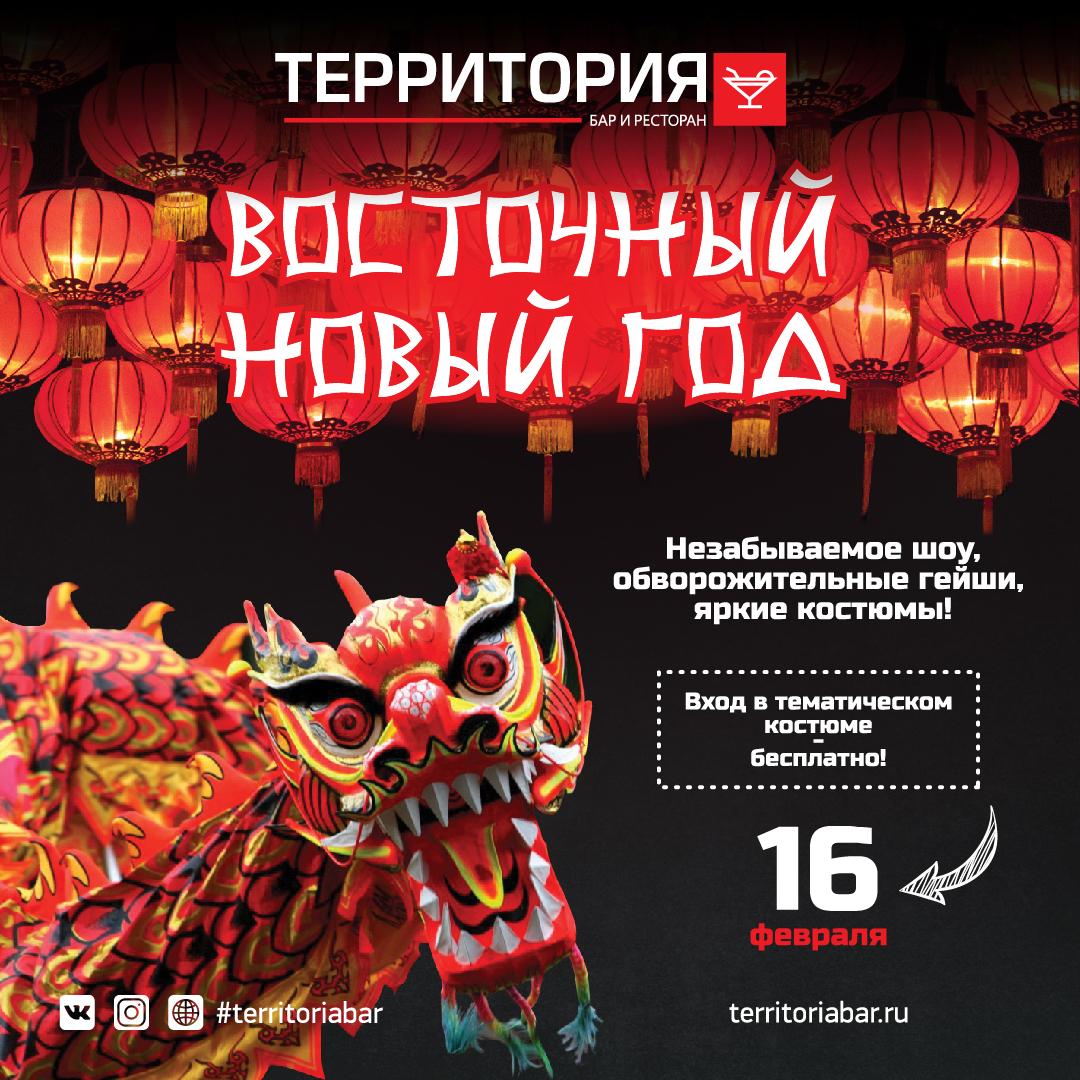 16 февраля - Новый Год по восточному!