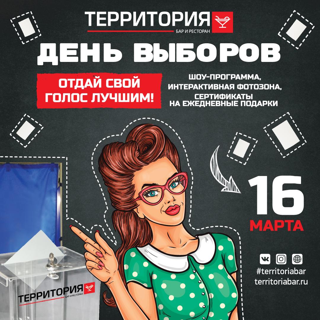 16 марта - День выборов в Территории!