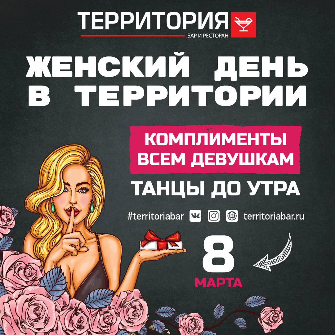 8 марта - Женский день в Территории!